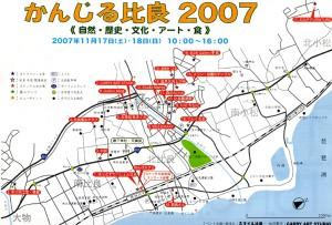 かんじる比良 2007 マップ