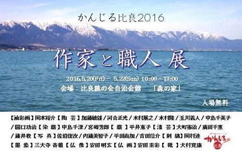 作家と職人展 2016